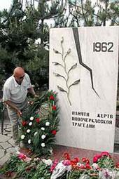 Новочеркасская трагедия 1962 года