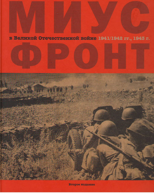 Миус-фронт