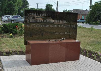 Памятный знак «Павшим за Отечество»
