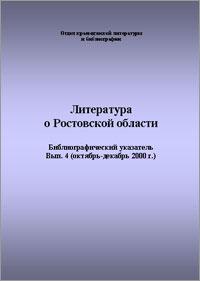 Литература о Ростовской области