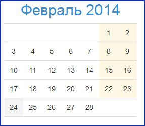 Календарь на февраль 2014 года