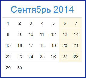 Знаменательные даты сентября 2014 года