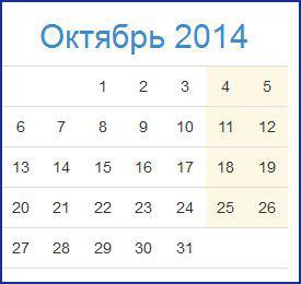 Знаменательные даты октября 2014 года