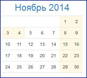 Знаменательные даты ноября 2014 года