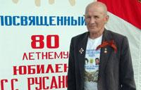 РУСАНОВ Сергей Сергеевич