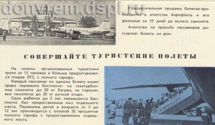 рекламный буклет 1960-х годов