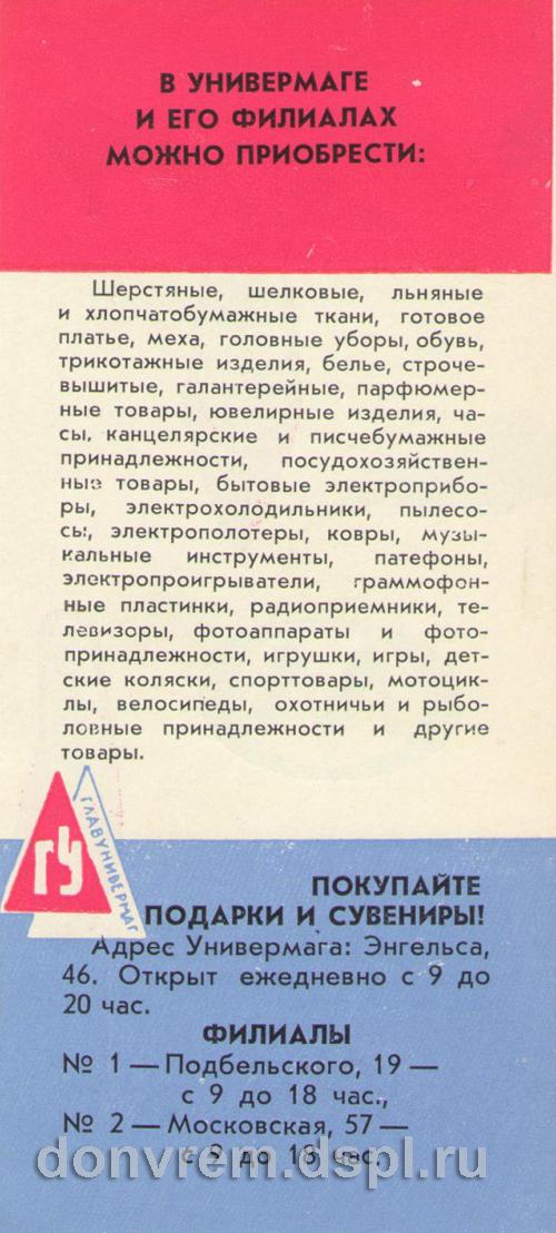 реклама советская