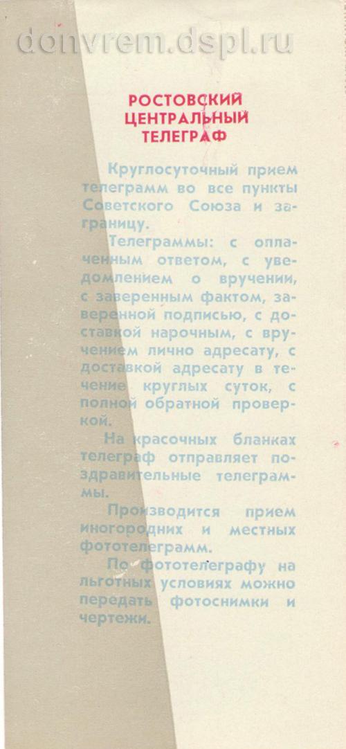 реклама товаров в СССР