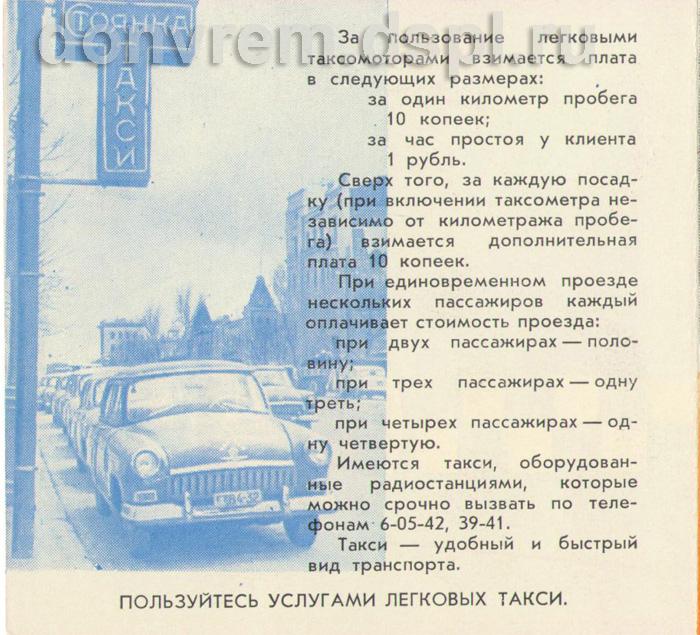реклама услуг в СССР