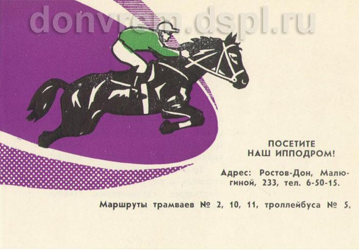 ростовская реклама история