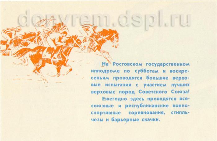 история ростовской рекламы