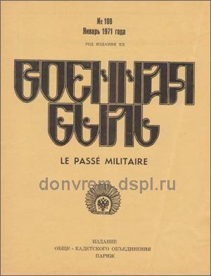 военная быль 1971 год