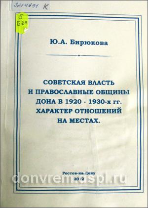 Советская власть и православные общины