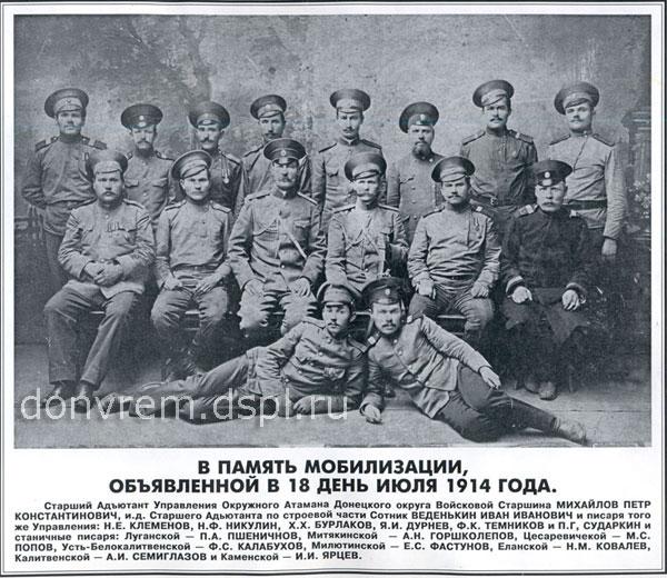 Казаки Донецкого округа в Первой мировой войне