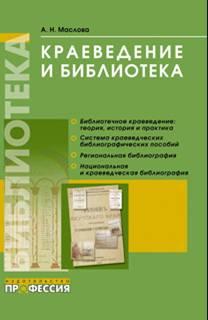 Краеведение и библиотека