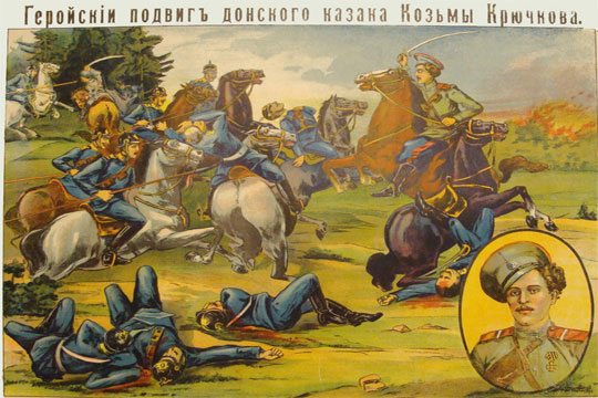подвиг Козьмы Крючкова