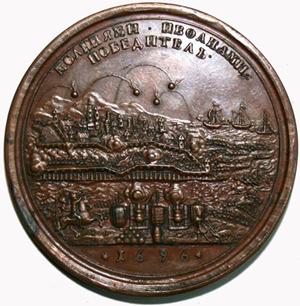 медаль в честь взятия Азова в 1696 году