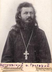 о. Григорий Щетковский