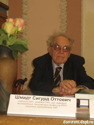 Сигурд Оттович Шмидт