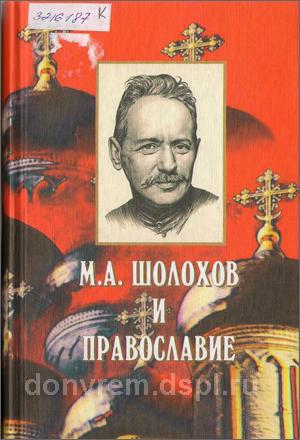 М. А. Шолохов и православие