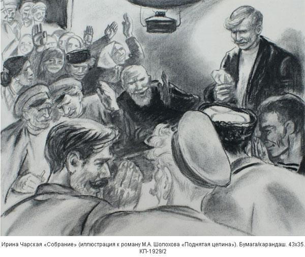 Ирина Чарская «Собрание» (иллюстрация к роману «Поднятая целина») ГМЗ М. А. Шолохова