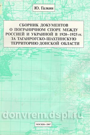 о пограничном споре между Россией и Украиной