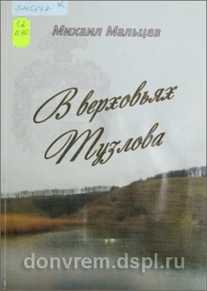 В верховьях Тузлова