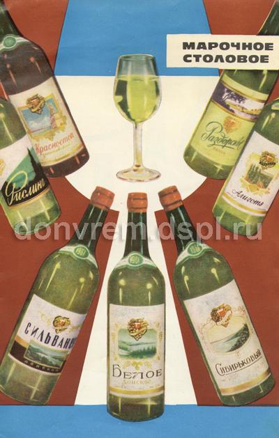 донское вино
