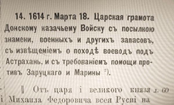 Царское знамя донским казакам