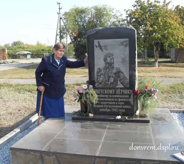 Л. Г. Онуфриенко у памятника неизвестному лётчику