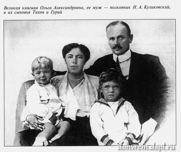 Великая княгиня Ольга Александровна, ее муж - полковник Н. А. Куликовский и их сыновья Тихон и Гурий