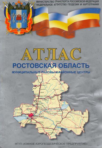 История Ростовской области