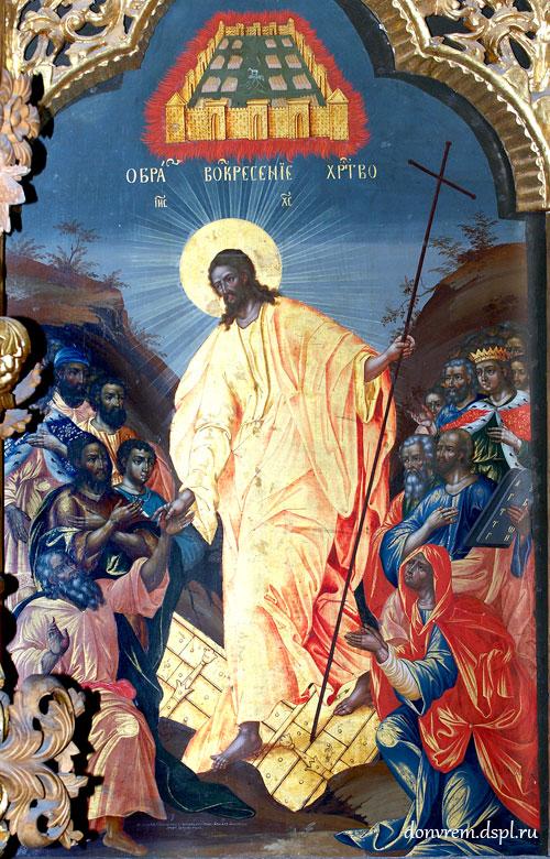 Воскресение Христово – Сошествие во ад. 1749 г. Егор Грек. Старочеркасский Воскресенский собор