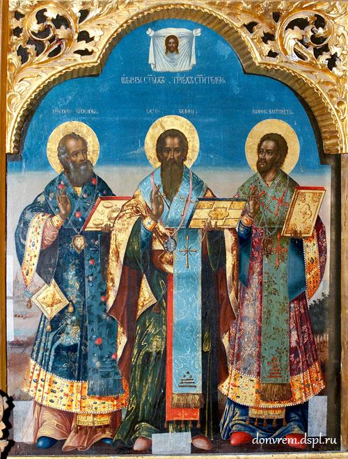 Святители Григорий Богослов, Иоанн Златоуст и Василий Великий. Ок. 1749 г. Старочеркасский Воскресенский собор
