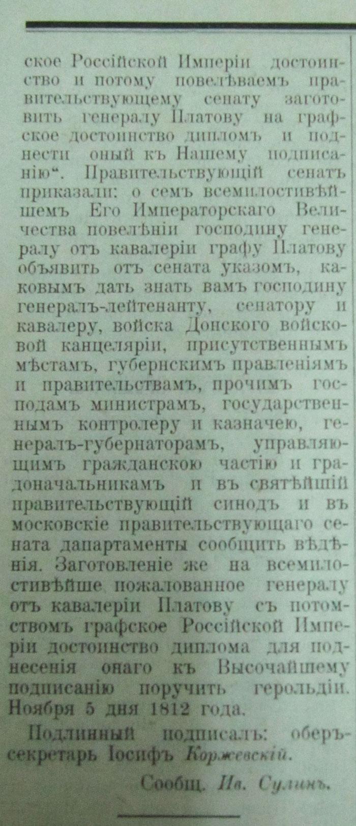 Платов М. И.