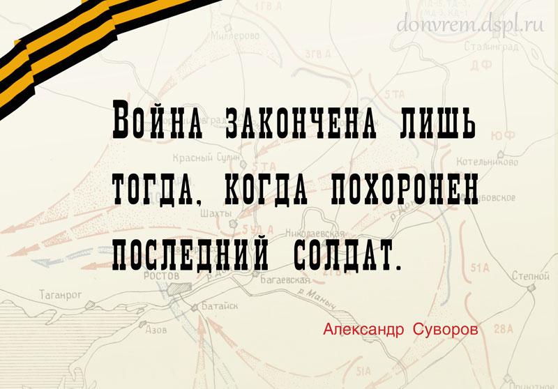 Александр Суворов о войне