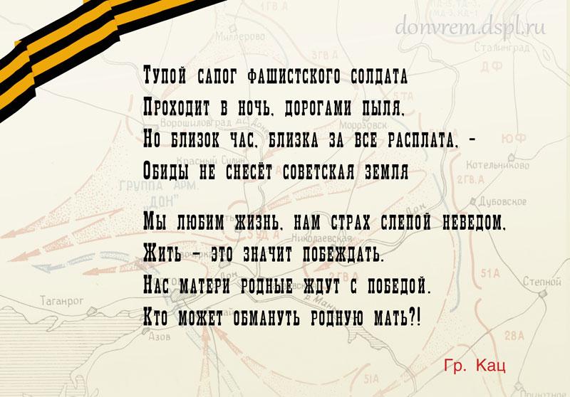 Стихи о войне. Григорий Кац