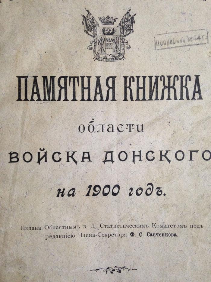 под редакцией Савченкова
