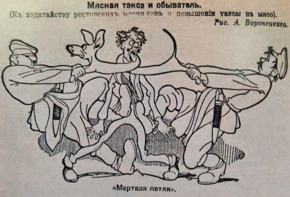 Приазовский край за 1916 год
