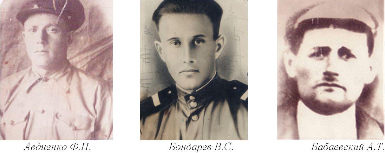 Авдиенко Ф.Н., Бондарев В.С., Бабаевский А.Т.