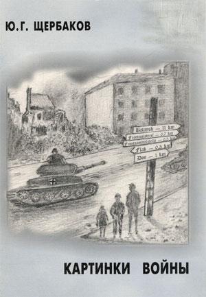 Эскиз обложки книги, выполненный Ю. Г. Щербаковым. 2005 г.