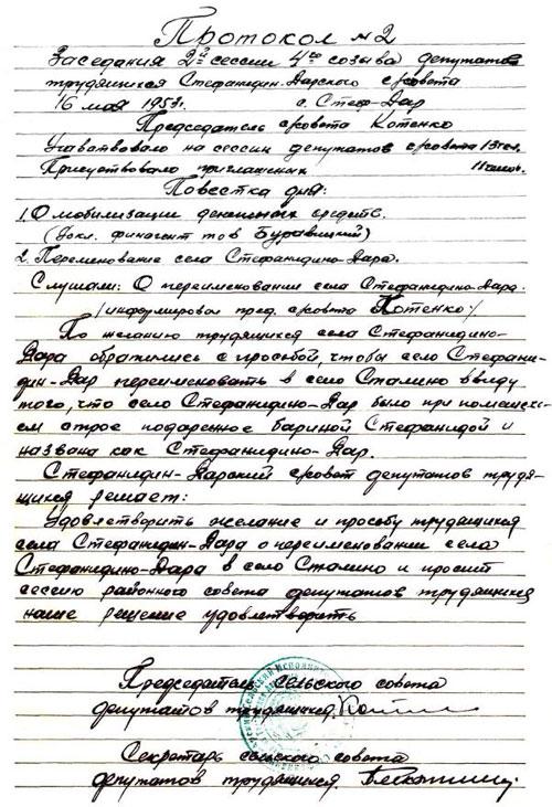 Выписка из протокола  № 2 от 16.05.1953 г.