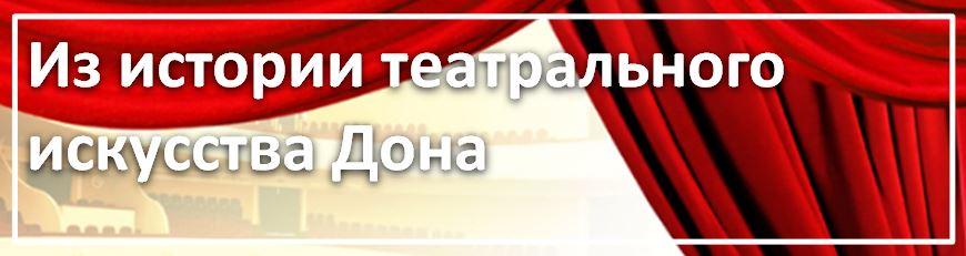 Год театра на Дону