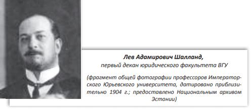 Шалланд Лев Адамирович