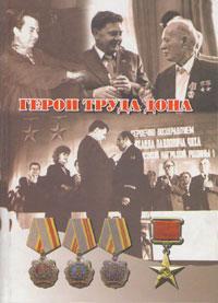 Герои Труда Дона