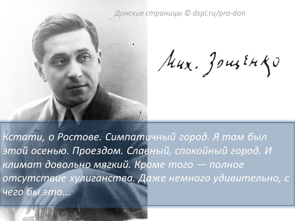 Зощенко о Ростове