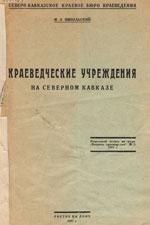 Краеведческие учреждения на Северном Кавказе