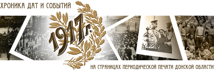 "На страницу проекта ""1917 год на Дону"""