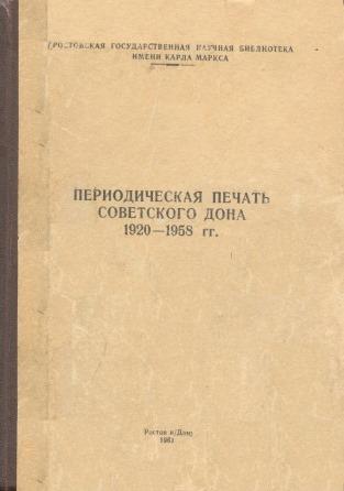 Периодическая печать советского Дона