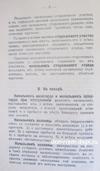 Полевая книжка полковника Ажинова